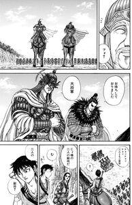 Kan Ki and Ou Sen Greeting Mou Gou