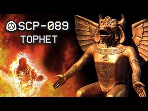 SCP-089 - Tophet - Object Class - Euclid? - Statue SCP