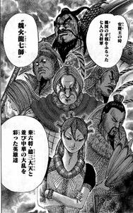 Wei Fire Dragons Kingdom