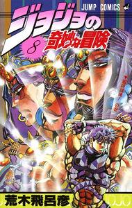 JoJo's Bizarre Adventure Battle Tendency Volume 8 cover