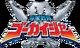 Logo-gokaiger2.png