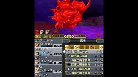 SaGa 3 DS Final Battle Part 1