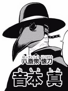 Shin Nemuto Profile