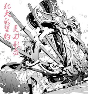 Fox Teri with Sakura Oath