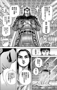 Kan Ki Meets Ei Sei, the King of Qin