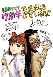 Mari and Naoko Kirino
