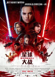 Star-Wars-The-Last-Jedi-China-Poster