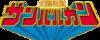 Logo-sunvulcan.png