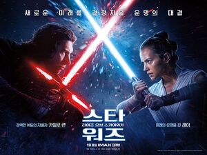 Star wars episode ix poster