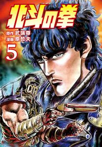 Fist of the North Star v5 Cover (1985)