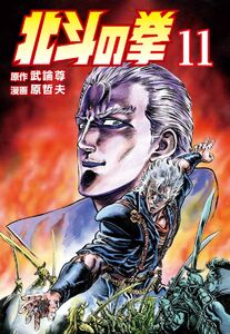 Fist of the North Star v11 Cover (1986)