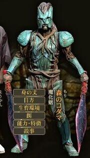 Kodama Makamou.jpg