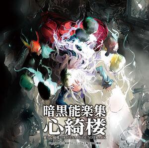 Hata no kokoro Hopeless masquerade soundtrack album cover
