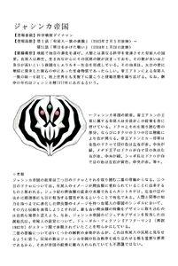 Jashinka concept (Written in Japanese)