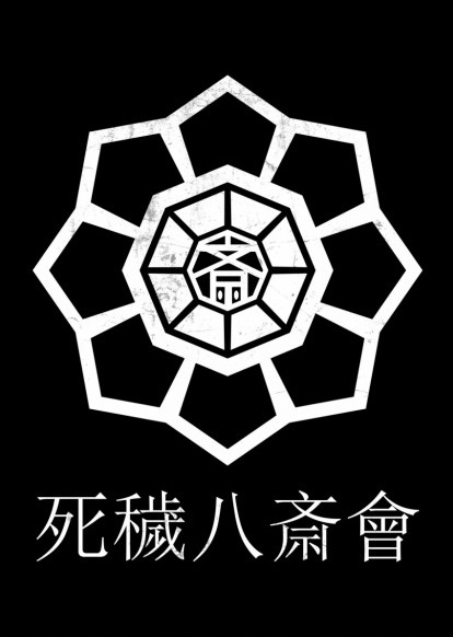 Shie Hassaikai Villains Wiki Fandom Customize your avatar with the shie hassaikai v3 and millions of other items. shie hassaikai villains wiki fandom
