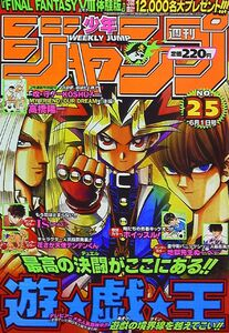 Weekly Shonen Jump No. 25 (1998)
