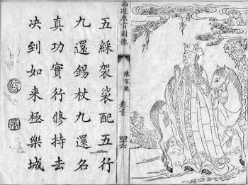 Tang Sanzang