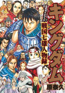 Kingdom Guidebook 3 - Sengoku Nanao Jinroku