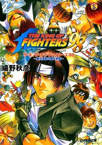 KOF98 Novel Cover