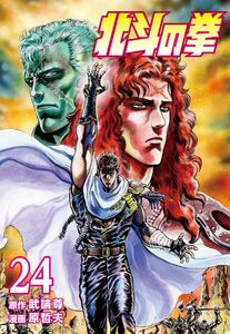 Fist of the North Star v24 Cover (1988)