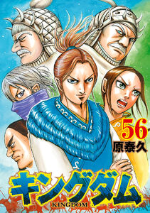 Kingdom v56 Japanese
