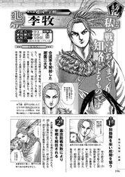 Ri Boku's Data from Kingdom Vol.2 Databook.jpg