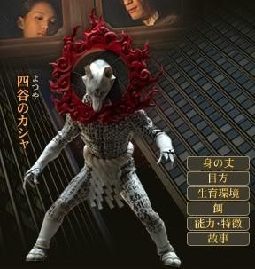 Kasha (Kamen Rider Hibiki)