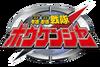 Logo-boukenger.png