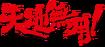 Tenchi Muyo Logo.png