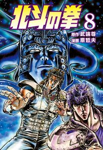 Fist of the North Star v8 Cover (1985)