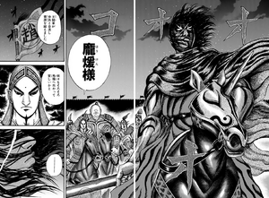 Hou Ken and the Generals of the Hou Ken Army Appear