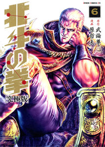 Fist of the North Star V6 JP Cover