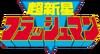 Logo-flashman.png