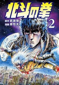 Fist of the North Star v2 Cover (1984)