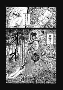 Ri Boku and Hou Ken's First Meeting Kingdom