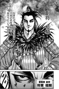 Kan Ki's First Appearance