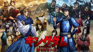 Kingdom Season 3 Anime!!