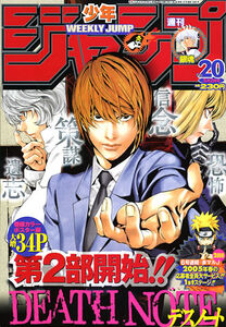 Weekly Shonen Jump No. 20 (2005)