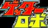 Getter Robo logo.png