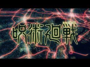 TVアニメ『呪術廻戦』ノンクレジットOPムービー/OPテーマ:Eve「廻廻奇譚」