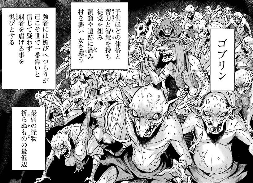 Goblins (Goblin Slayer)