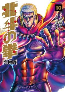 Fist of the North Star V10 JP Cover