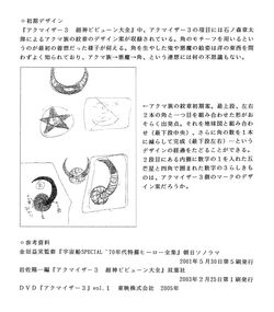 Akuma design sketches.jpg