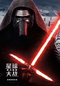 The Force Awakens Chinese Character Posters 03