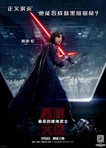 The Last Jedi Chinese Kylo Ren Poster 2