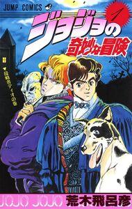 JoJo's Bizarre Adventure Phantom Blood Volume 1
