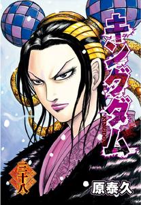 Kingdom v38 Colored Page's Bi Ki