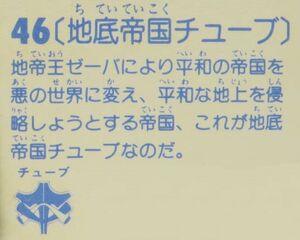 Tube concept (written in Japanese)