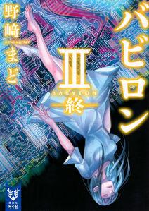 Babylon novel cover 3