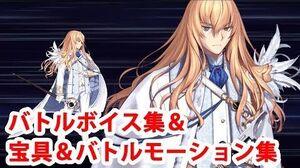 【FGO】キリシュタリア・ヴォーダイム バトルボイス&バトルモーション集(宝具、スキル等)【Fate Grand Order】